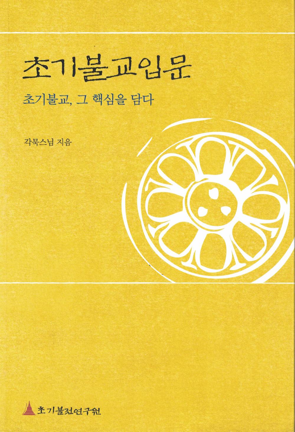 초기불교입문 개정판.png