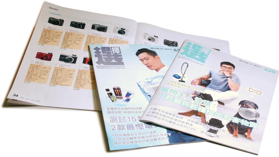 choice_magazine.jpg