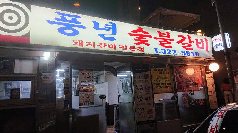Dinner here. Located roughly around 263 Donggyo-ro, Yeonnam-dong, Mapo-gu, Seoul.