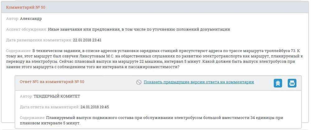 """Namísto 22 trolejbusů má být na linku č. 73 vypraveno 34 elektrobusů.Toto je opravdu """"výhodná"""" investice. (zdroj: zakupki.gov.ru)"""
