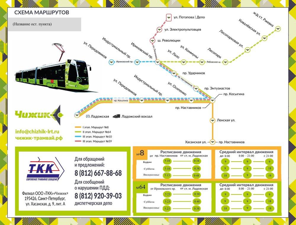 Plná zelená čára ukazuje linku 64. (schéma: TKK)