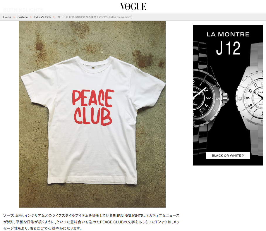 vogue_japan_peace_club