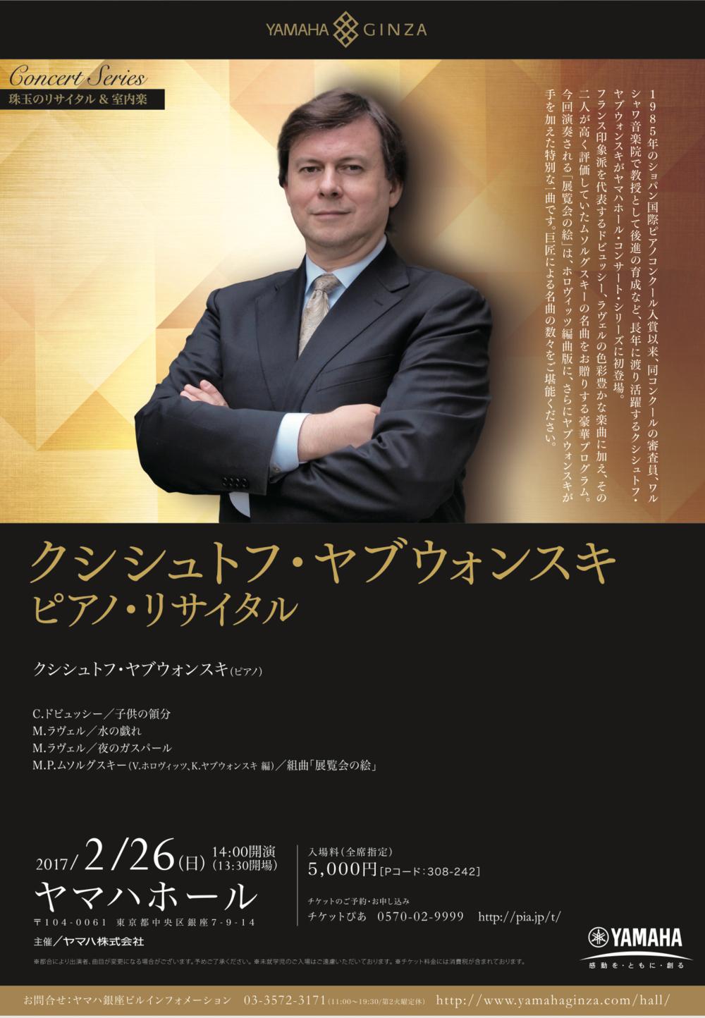 20170226 Tokyo Yamaha (f).PNG
