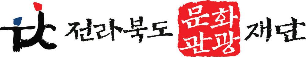 로고_전라북도재단 .jpg