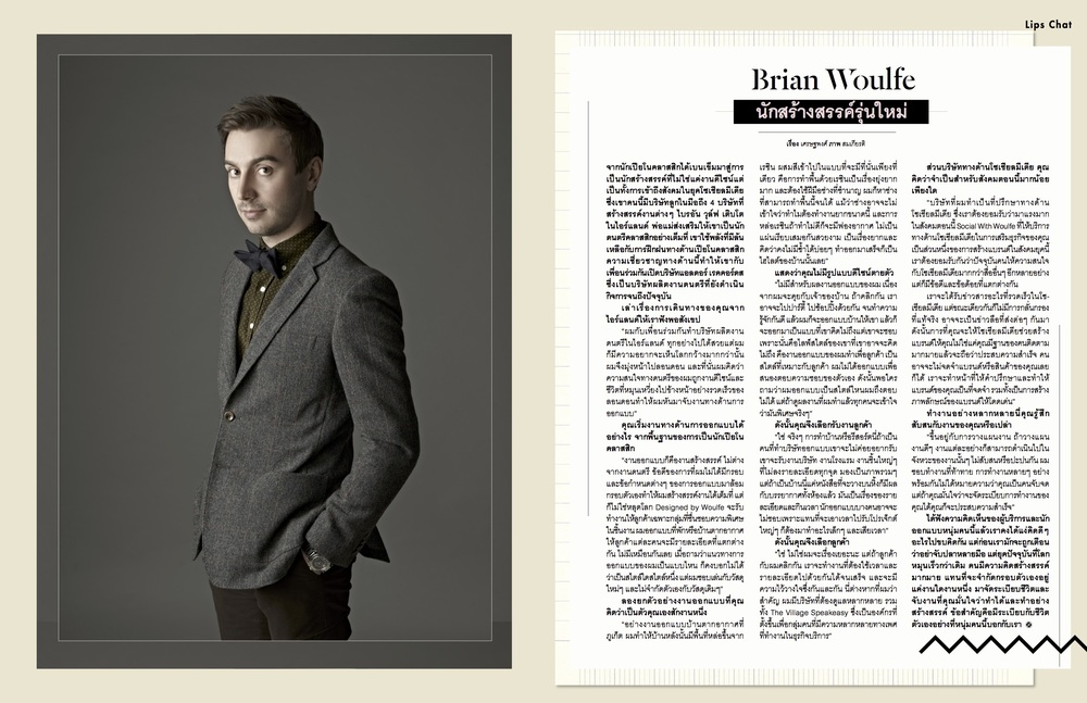 Interview with Brian Woulfe.