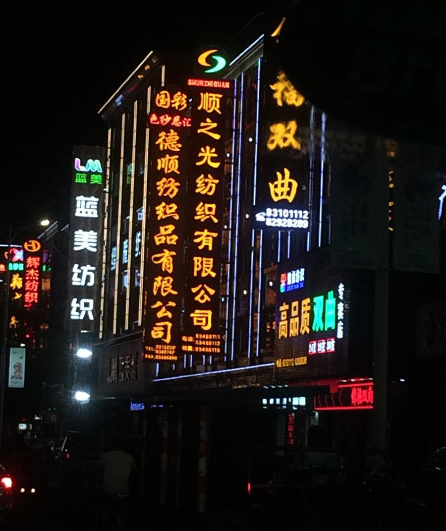 chinatrip2.jpg