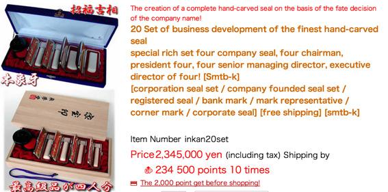 Hanko: Elfenbein-Siegel als Geschenk für verdiente Manager in Japan     (Screenshot)