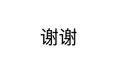 Thank you in Mandarin - Xie Xie.png