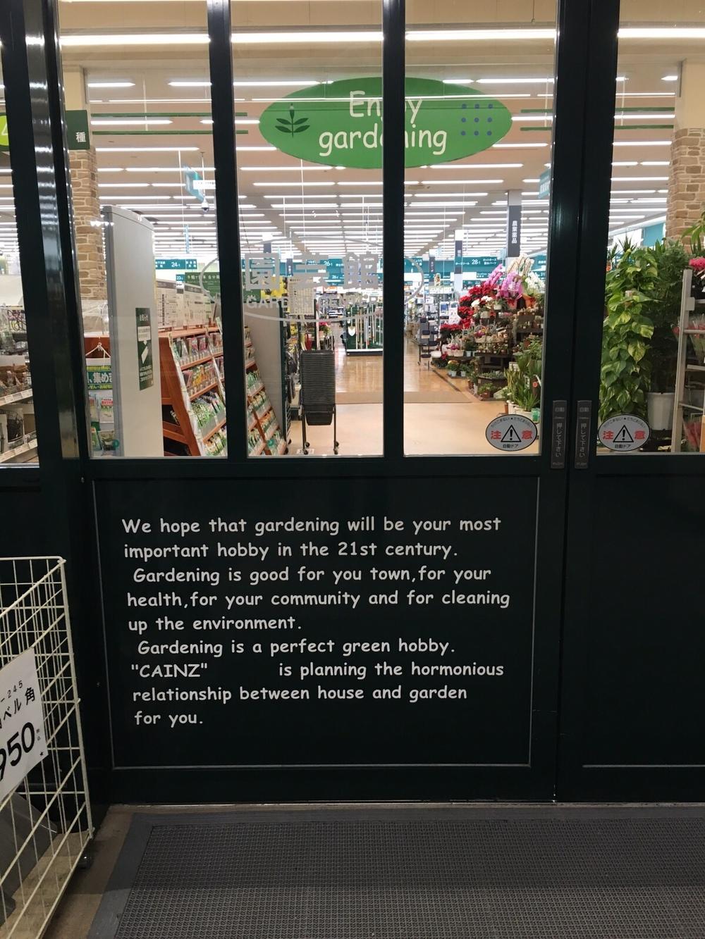 Japan's version of Home Depot