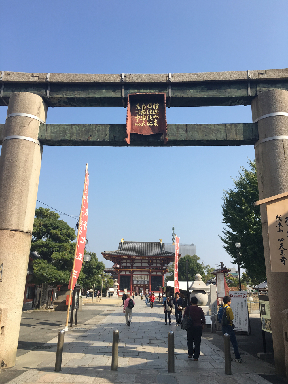 Original torii from the 1200s at Shitenno-ji