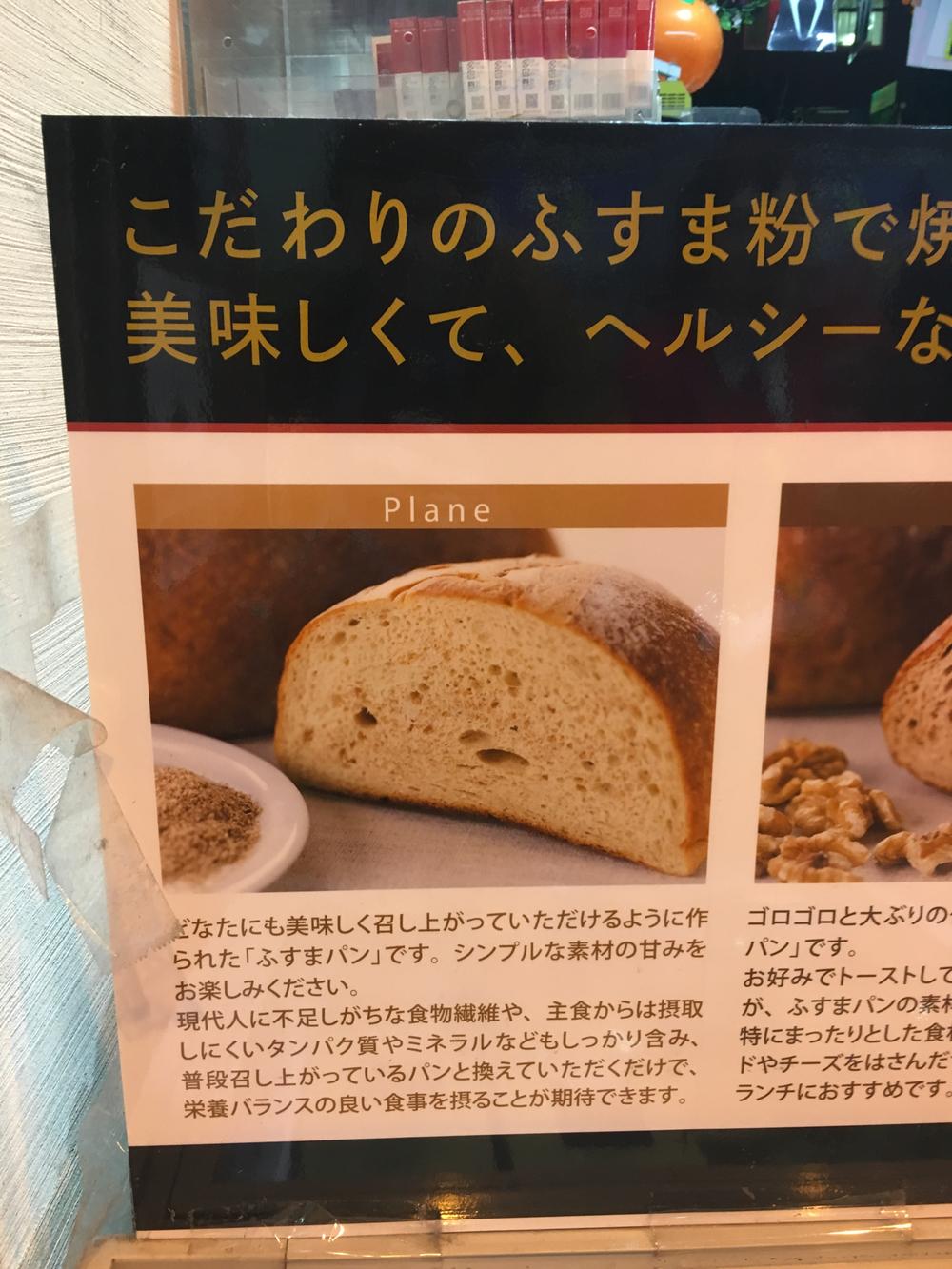 Plane Bread nomnomnom ZOOM