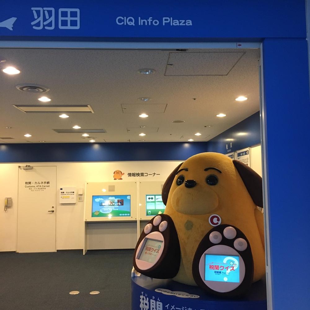 Airport mascot!