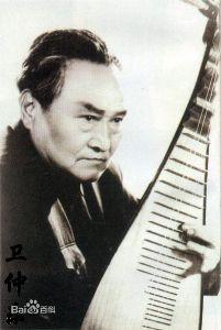 Wèi Zhònglè from  baidu.com