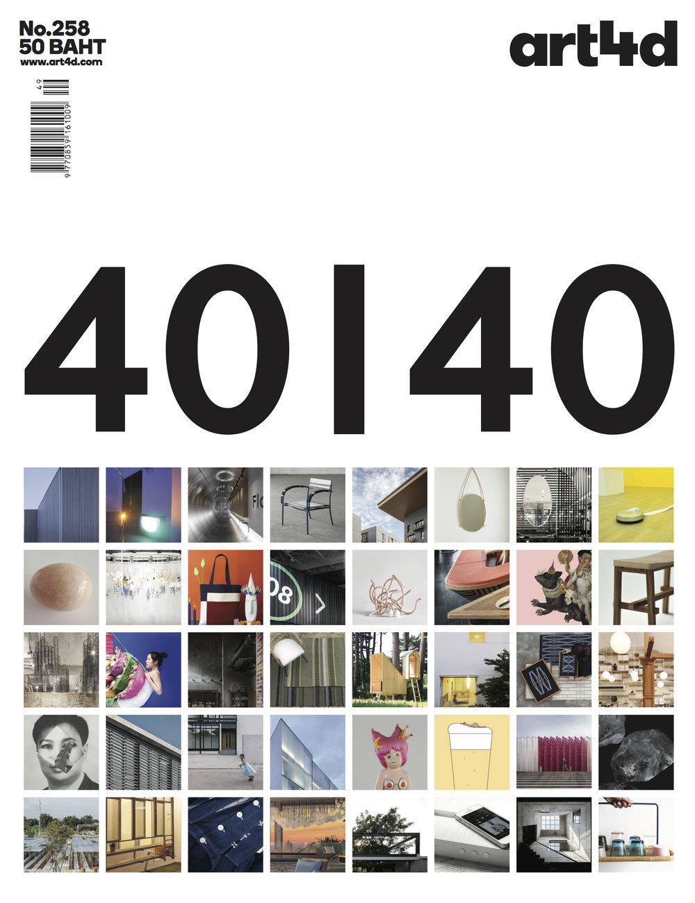 art4d no. 258 - 40 under 40 - May, 2018