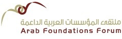 Arab Foundation Forum.png