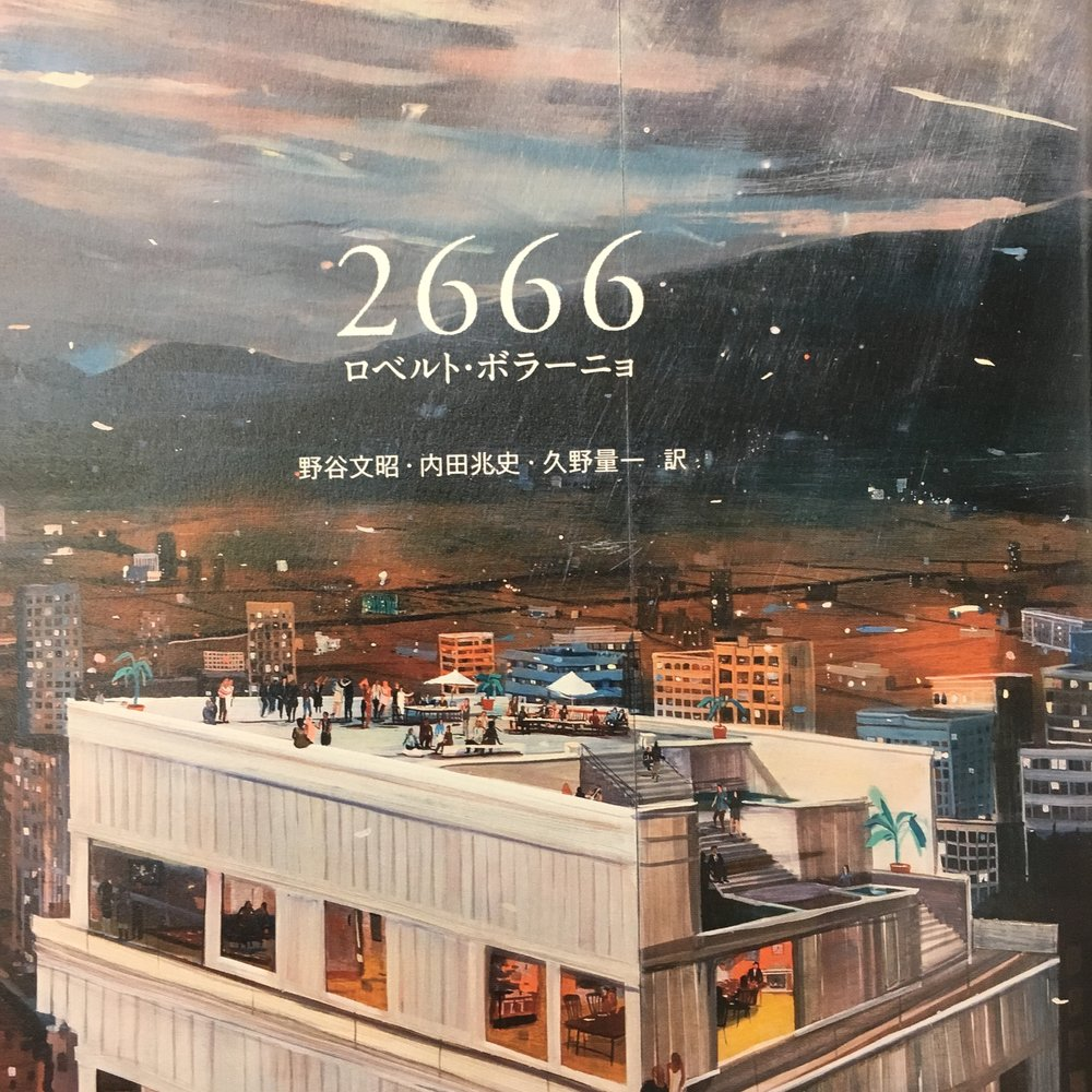 This is a closeup of the Japanese Edition of Roberto Bolano's incredible book 2666, I couldn't find the artists name in the jacket,  Ive been listening to parts of the audiobook again recently,