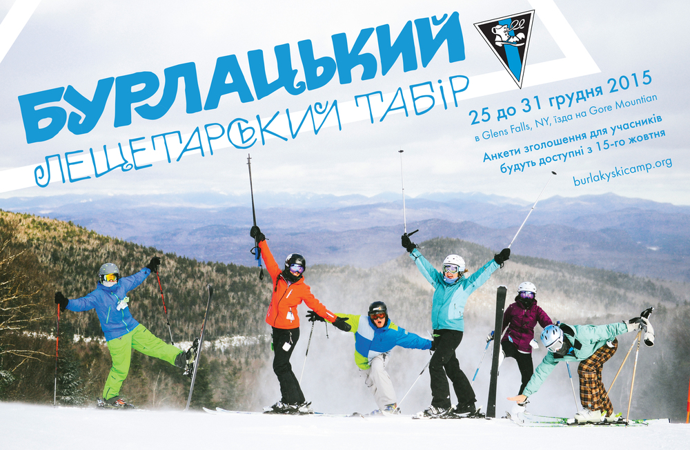 Plast Ski Camp Promotion