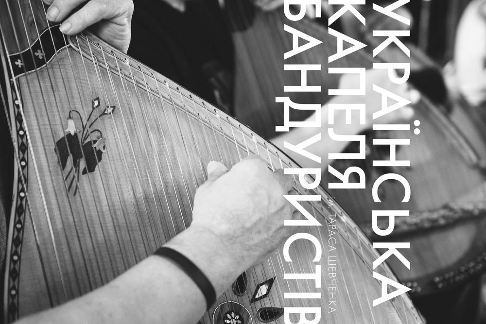Ukrainian Bandurist Chorus Postcards