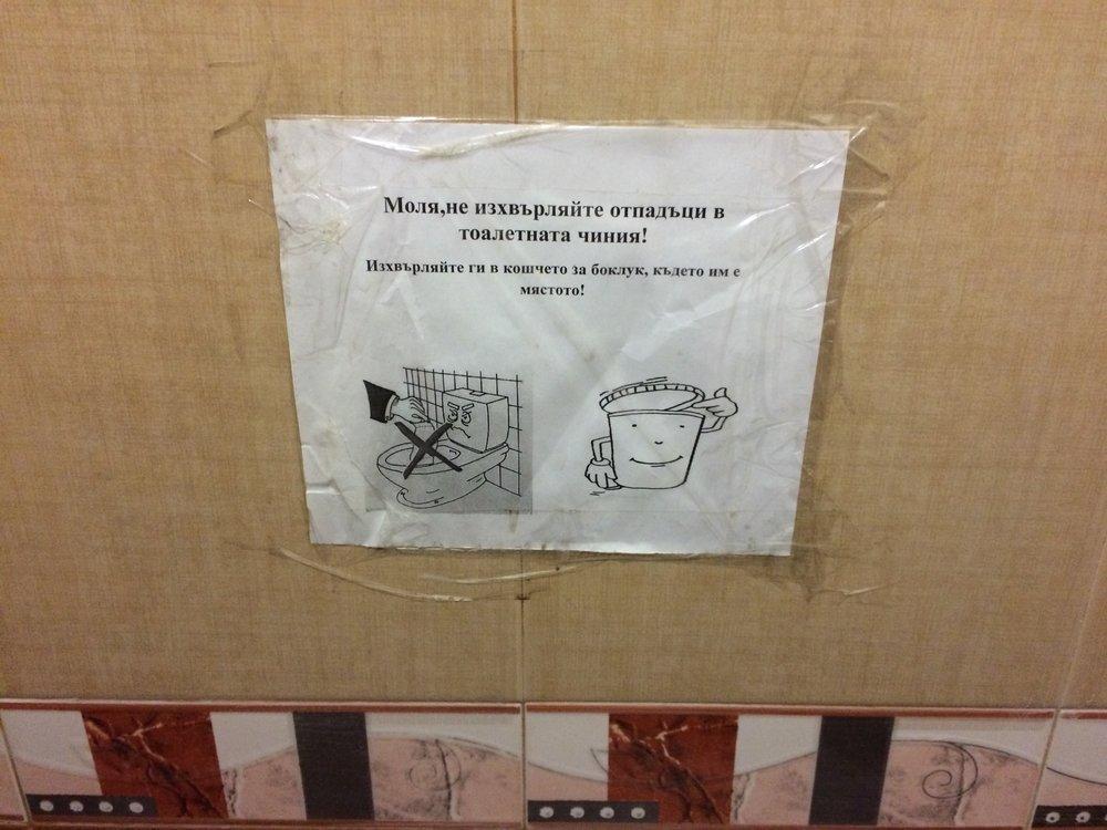 Toilet_Bulgaria.jpg