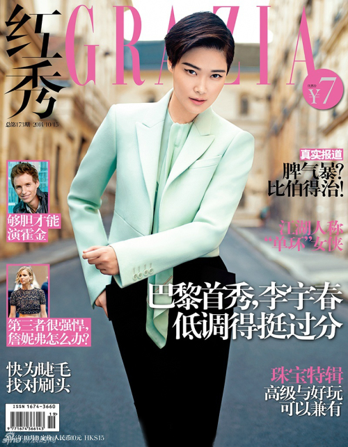 Li Yuchun on the cover of Grazia China |Photo: Fashionista
