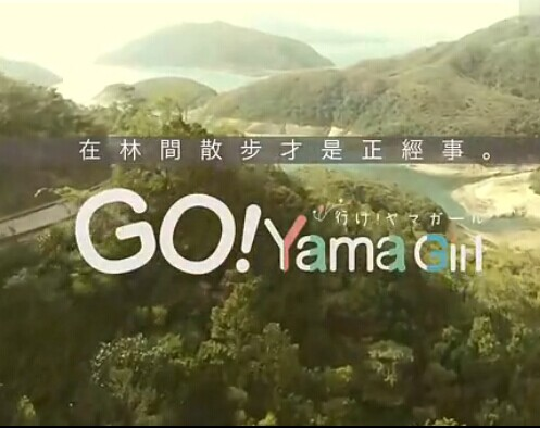 "Onward! Screen shot of ""Go! Yama Girl. Image: You Tube"