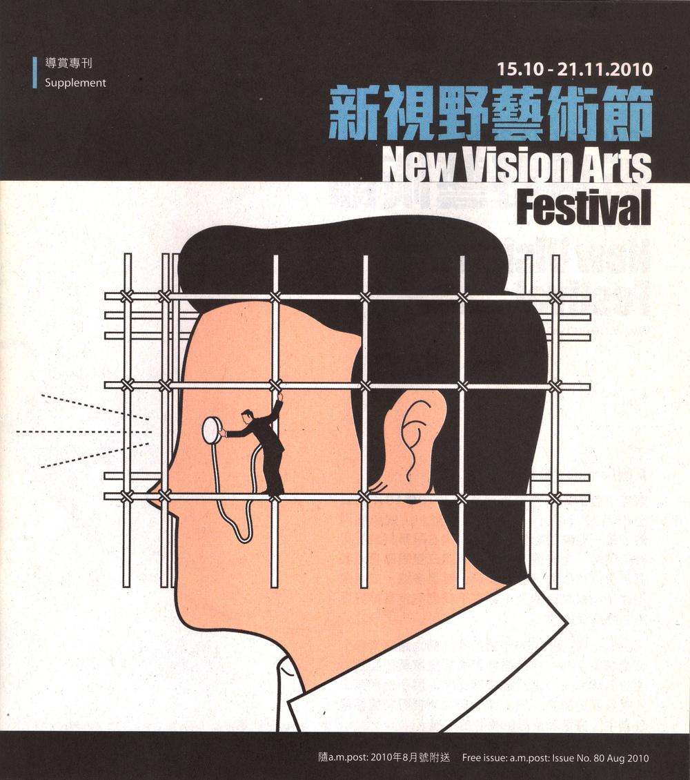 New Vision Arts Festival (2010)