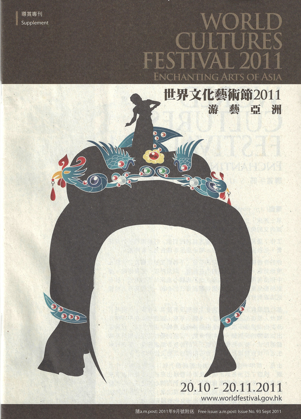 World Cultures Festival Booklet<br>(2011)