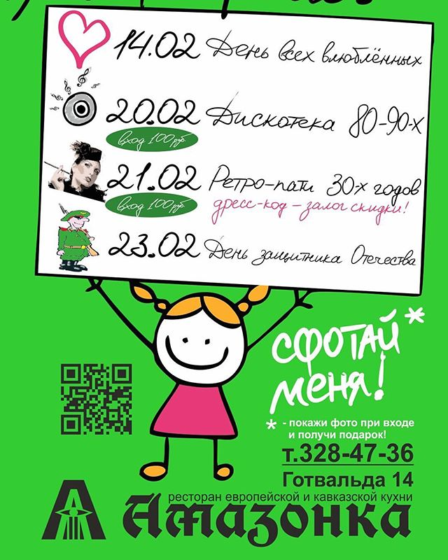 В феврале у тебя будет много приятных дел 😉 Звони и бронируй столик!  Т. 328-47-36 #ресторан #Амазонка #Екатеринбург #екат #екб #вечеринка #пати #февраль #restaurant #cafe #anons #amazonka #ekaterinburg #ekb #ekt #party #february