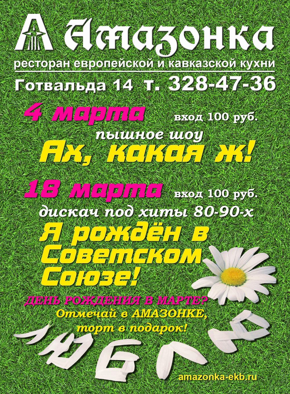 mart_v_amazonke