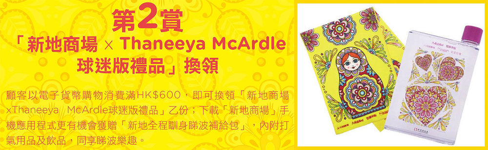 Tai Po Mega Mall Premiums featuring the art of Thaneeya McArdle