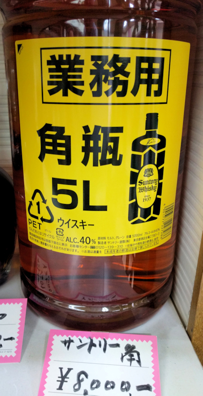 Unfortunately, my local store only stocked these small bottles of Suntory Kakubin.