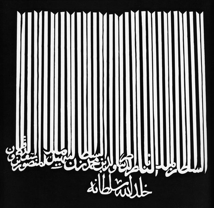 arabic_calligraphy_butdoesitfloat_11_905.jpeg