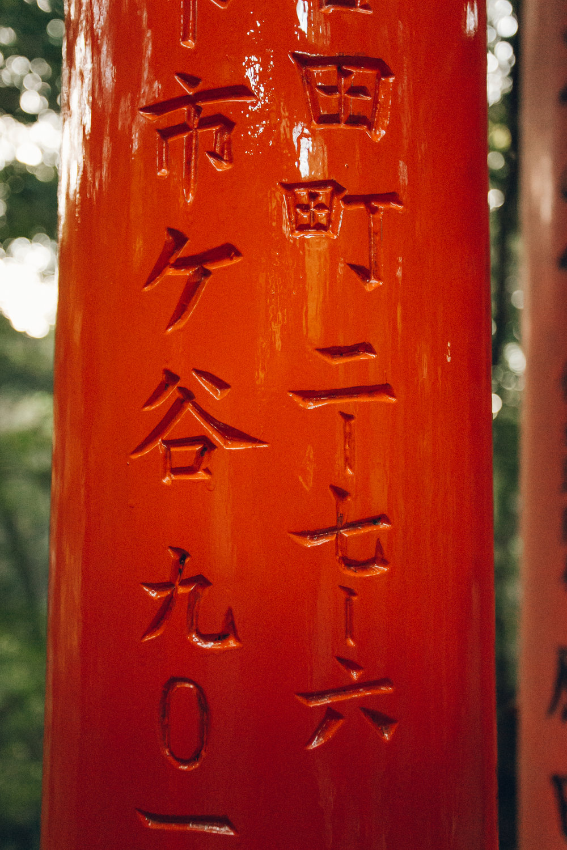 Fushimi Inari shrine - Haarkon in Japan.
