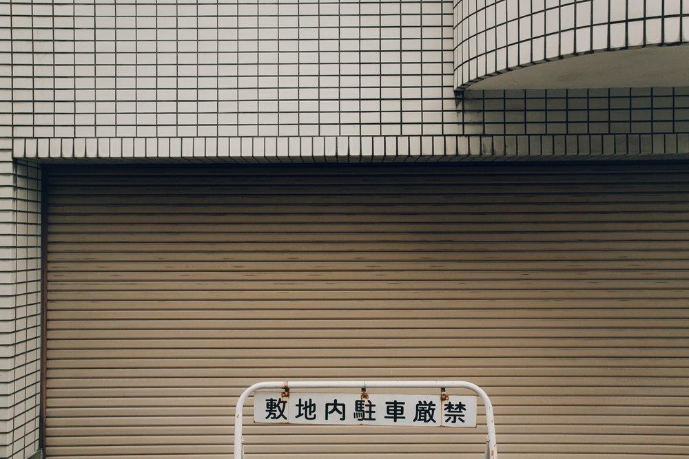 Haarkon in Tokyo. No Parking sign.