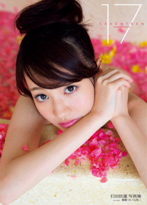 ishidakaren-seventeen