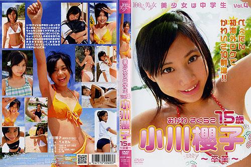 [OHP-2004] 小川櫻子 美少女は中学生 Vol.4