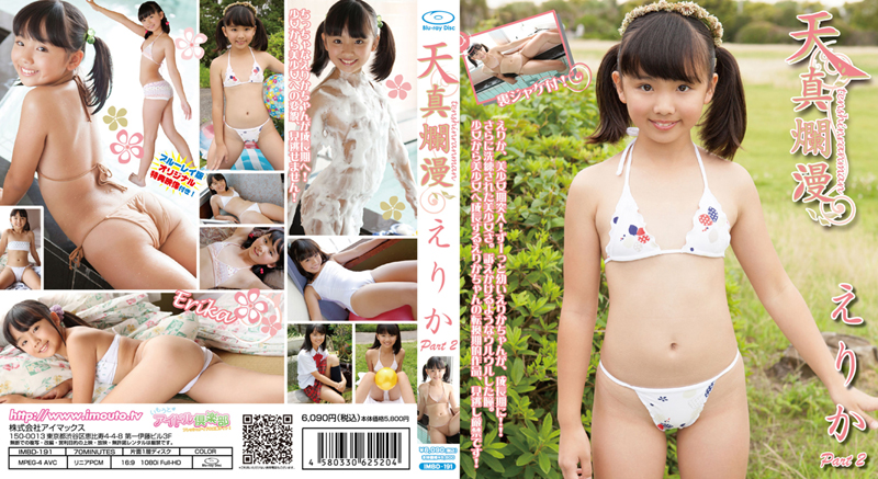 [IMBD-191] 夏少女 えりか Part2