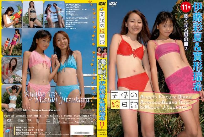 [SSWK-025] 伊藤彩夏, 實形瑞希 眩く光る夏の肌 2