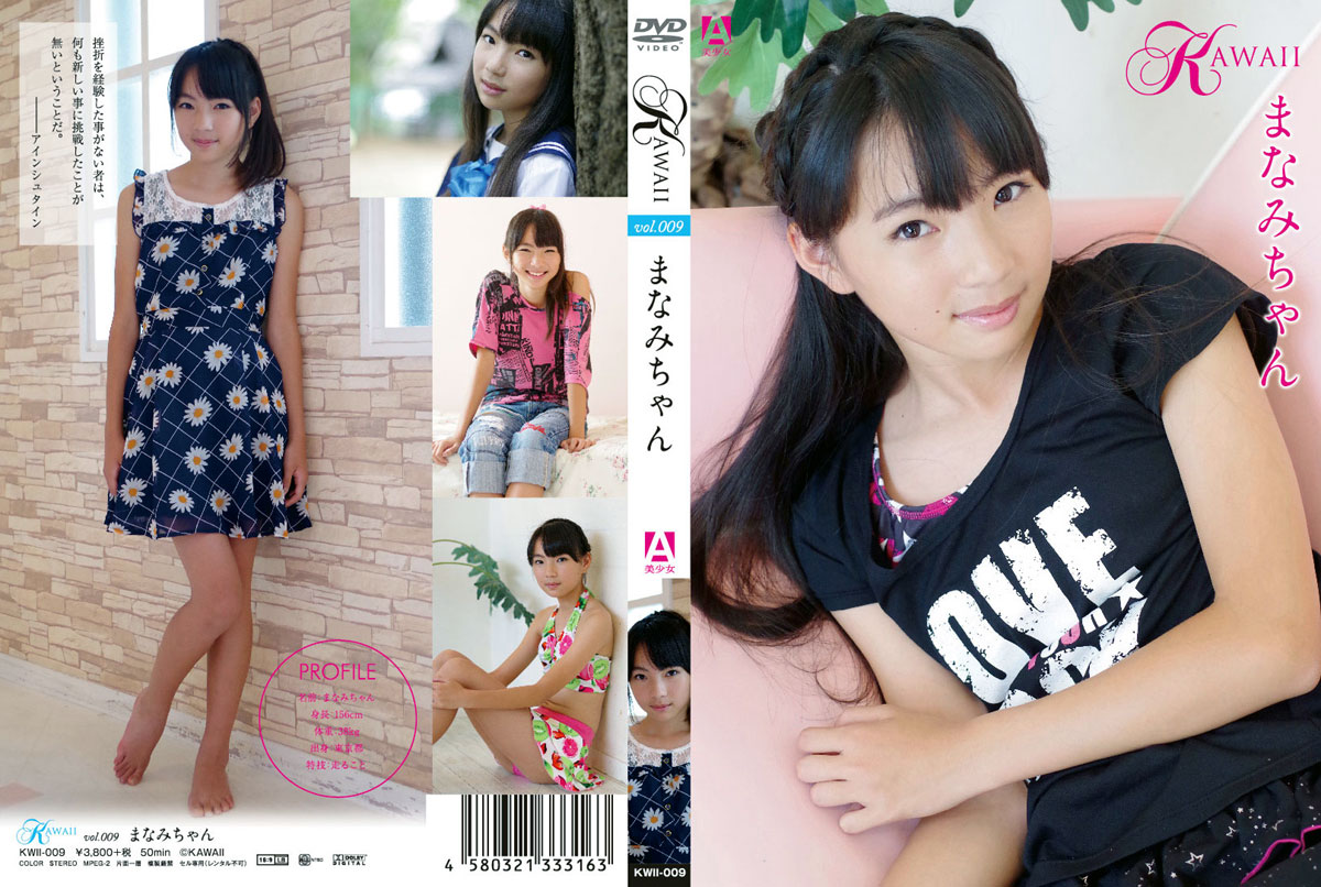 [KWII-009] まなみ KAWAII vol.009