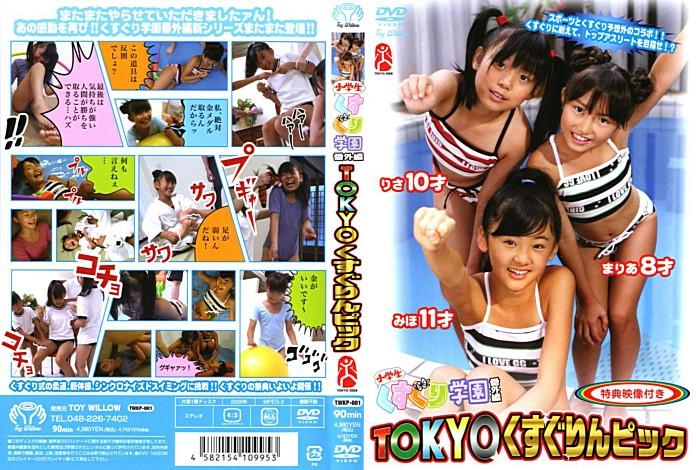 [TWKP-001] りさ, まりあ, みほ くすぐり学園番外編 TOKYOくすぐりんピック
