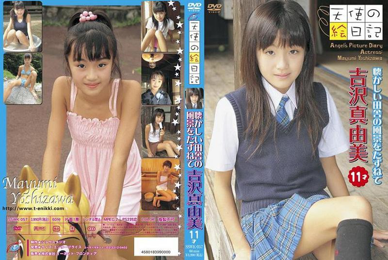 [SSWK-057] 吉沢真由美 懐かしい田舎の風景をたずねて