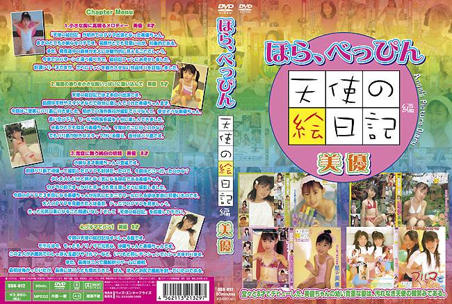 [SSK-012] 美優 ほら、べっぴん 天使の絵日記編