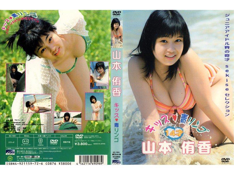 [EG-1051] キッス・青りんご 美少女の甘酸っぱい体験 Vol.2 山本侑香