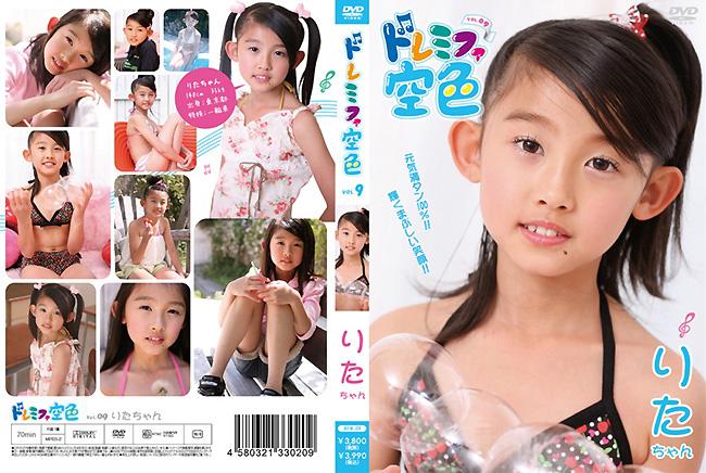 [RFN-009] りた ドレミファ空色 vol.9