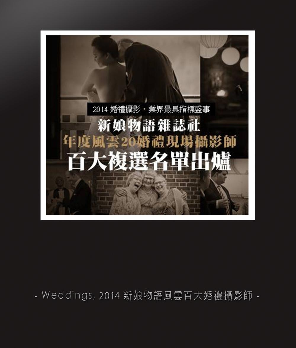2014年度 新娘物語百大風雲婚禮攝影師