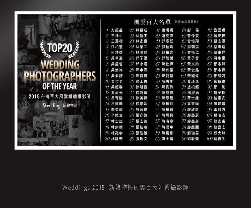 2015年度 新娘物語百大風雲婚禮攝影師