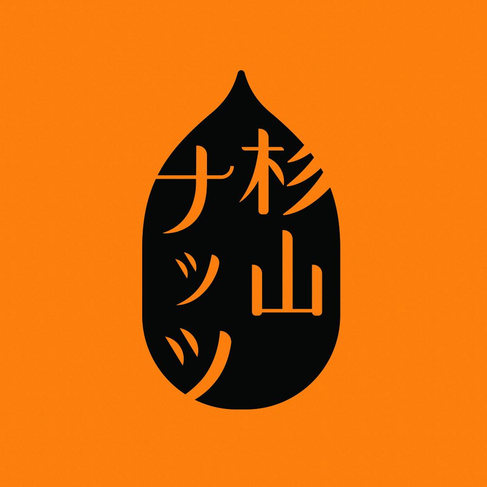 杉山ナッツ製造工場   静岡県浜松市西区雄踏町宇布見4863-40  Tel.090-9802-4747  ※こちらでは販売しておりません。