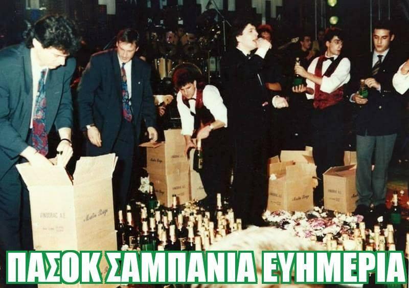 PASOK, CHAMPAGNE, PROSPERITY. Image credit: Παλιό ΠΑΣΟΚ - Το Ορθόδοξο [The Old, Orthodox PASOK].
