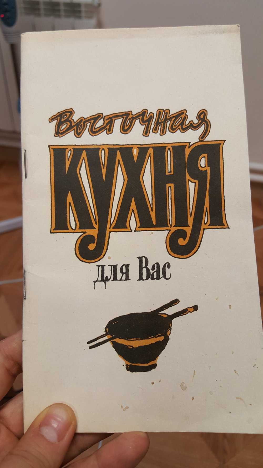 Cover of the Masha's father's cook book. Reads: Eastern cuisine for you.