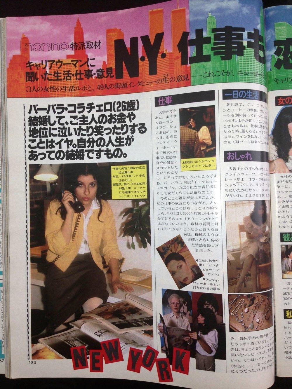 Colaciello's feature in the Japanese fashion magazine Non-no